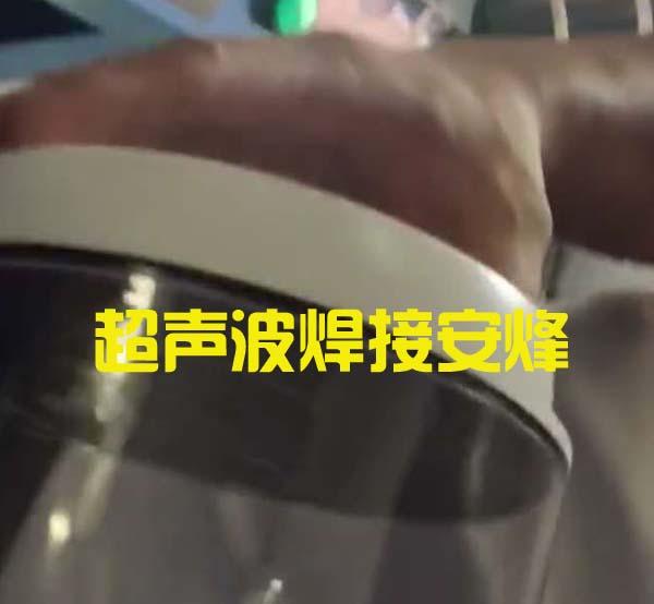 塑料大杯子外壳超声波压合焊接