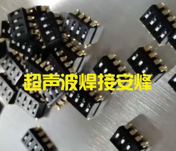 塑料电器组件超声波压合焊接