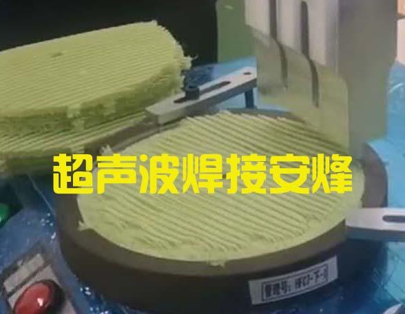 圆形汽车过滤滤材超声波压合焊接