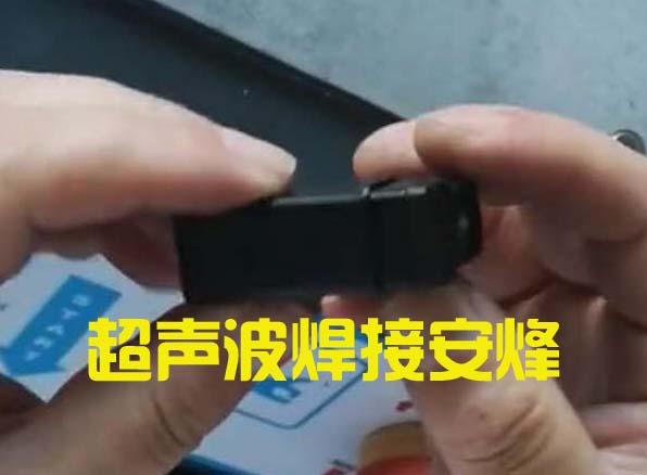 医用塑料件外壳超声波压合焊接
