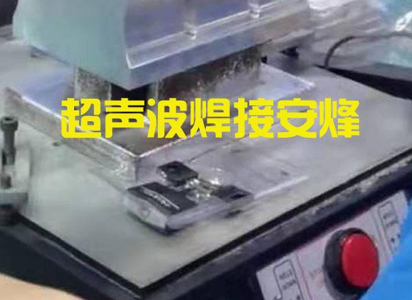 包装塑料盒超声波压合焊接