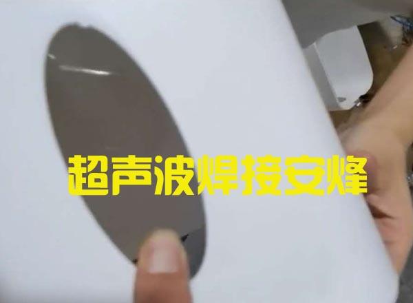 塑料大壳体面板框超声波压合焊接