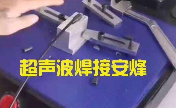 type c 接口塑料外壳超声波压合焊接