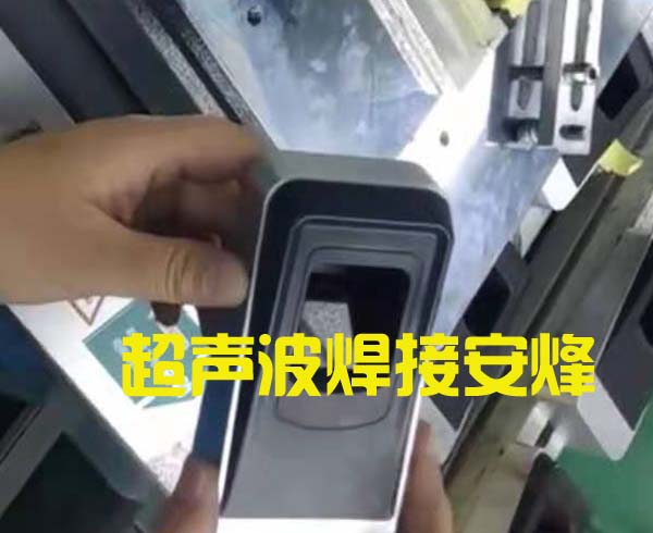 指纹解锁塑料外壳超声波焊接