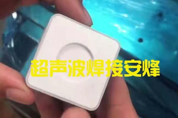 abs塑料外壳装配体超声波焊接