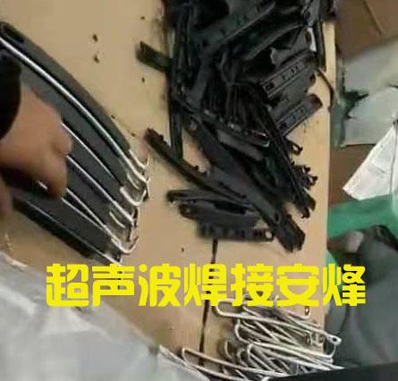 电砂锅手柄外壳超声波塑料焊接