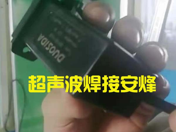 20K塑料电器电源外壳超声波焊接