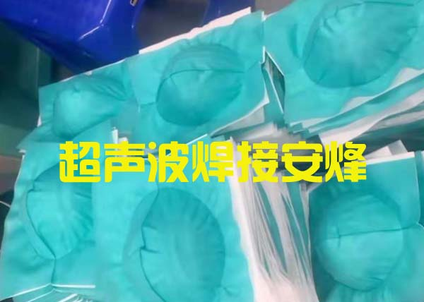 杯型口罩4200W超声波封口塑料焊接