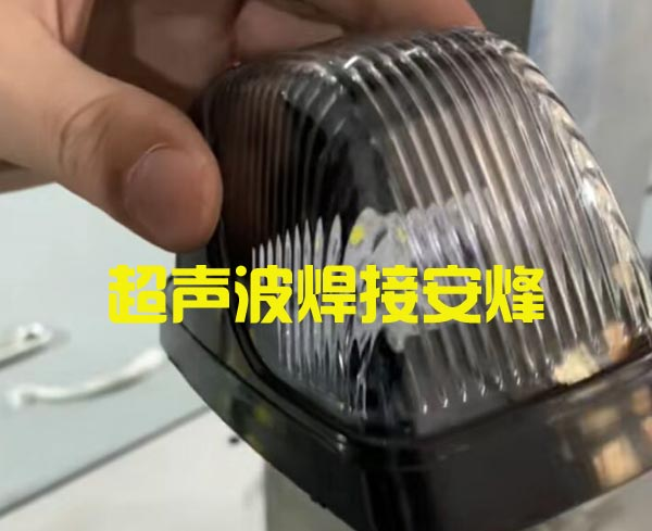 汽车示廊灯外壳灯具超声波压合焊接