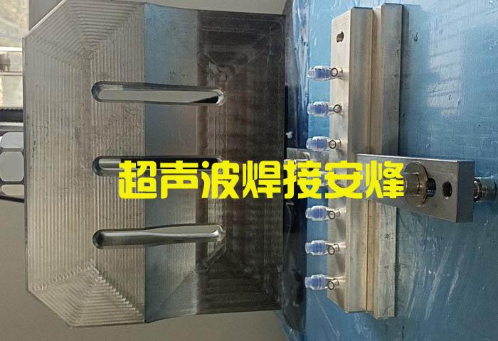 15K止水单向阀外壳铝合金超声波模具焊头和底模