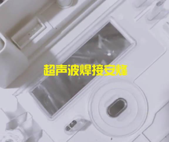 abs电表壳与pc透明镜片超声波焊接