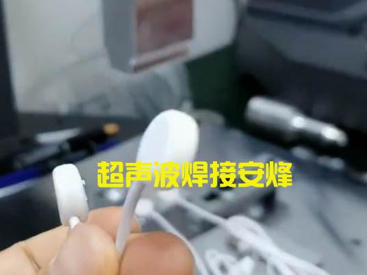多个耳机外壳超声波粘合焊接