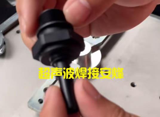 pa66加35%玻纤塑料盖子超声波压合焊接
