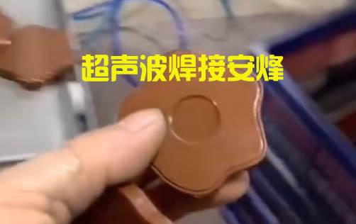 切切乐玩具产品外壳超声波塑料焊接