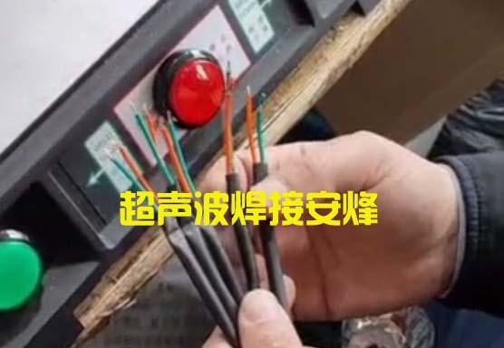 线束保护套外壳超声波压合焊接