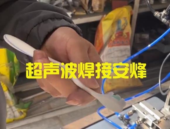 牙刷塑料外壳超声波压合焊接