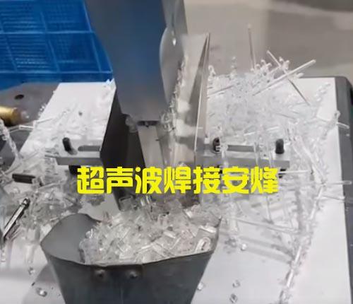 塑料长条注塑件超声波切水口震落