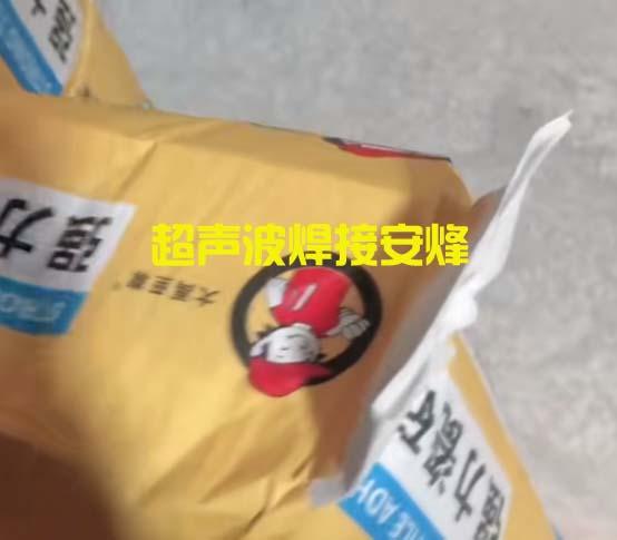 腻子粉包装袋超声波封口焊接