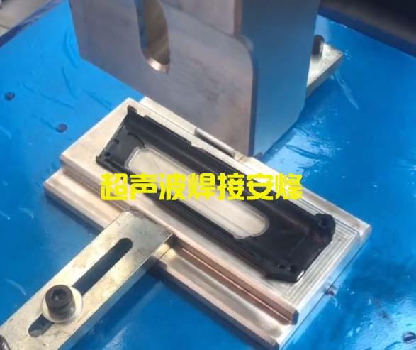 pc与abs塑料件外壳超声波压合焊接