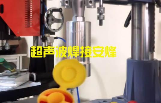 pp塑料上下盖子外壳组件超声波粘合焊接
