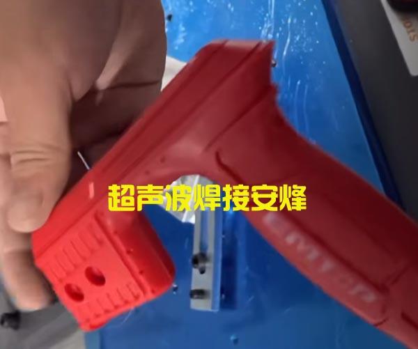 手板锯塑料柄外壳超声波焊接