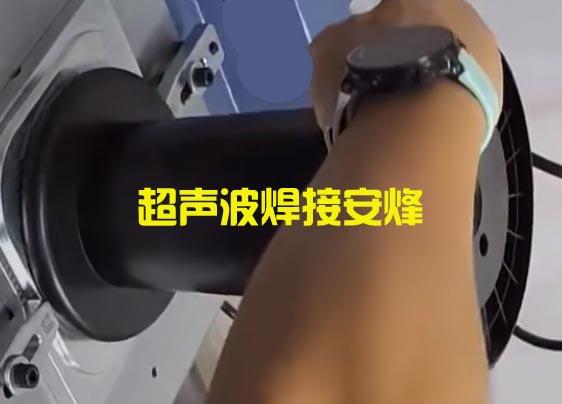 塑料铜线卷筒超声波压合焊接