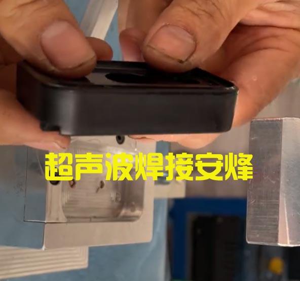 塑料小壳体装配组件外壳超声波压合焊接
