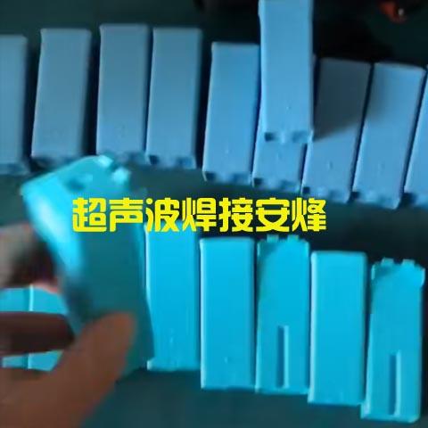 20K2000W塑料小壳体外壳超声波压合焊接