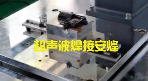 玻纤材料塑胶外壳组件超声波压合焊接