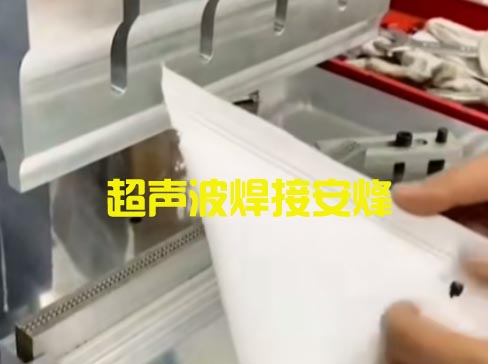 聚丙烯pp长无纺布4200W超声波压合焊接