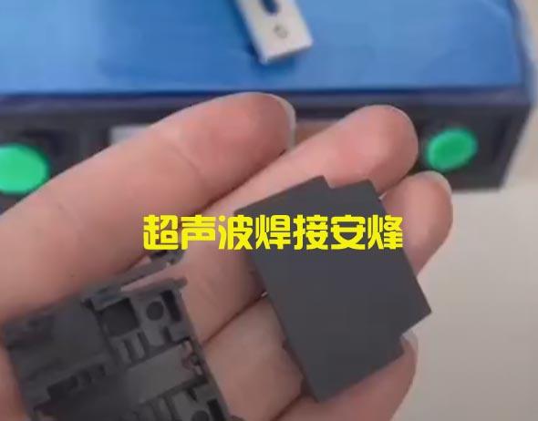 开关组件外壳超声波压合焊接