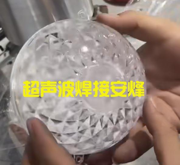 水晶球塑料外壳超声波焊接