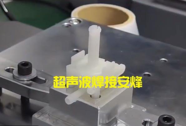 塑料电池阀外壳超声波焊接