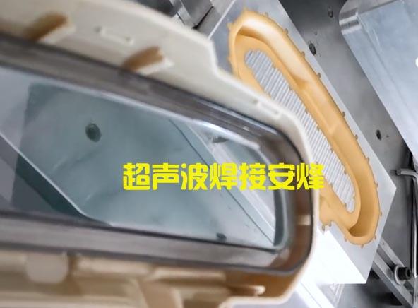塑料大面板框外壳4200W超声波焊接
