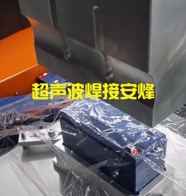 锂电池盒外壳超声波压合焊接