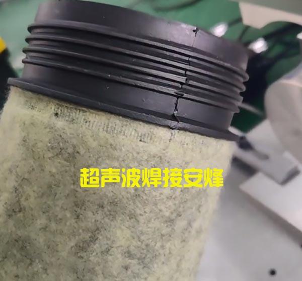 滤芯过滤棉圈口塑料件超声波焊接