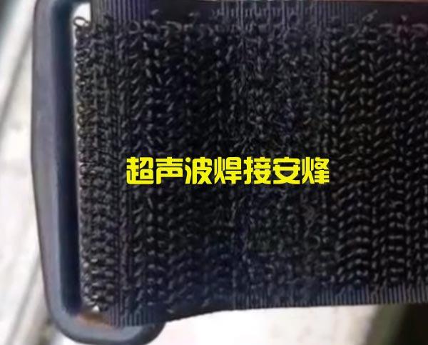 pp尼龙扎带超声波粘合焊接