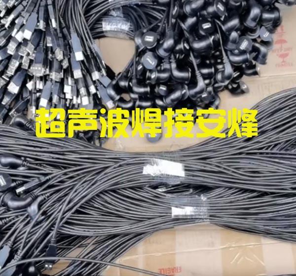 数据充电线外壳超声波压合焊接