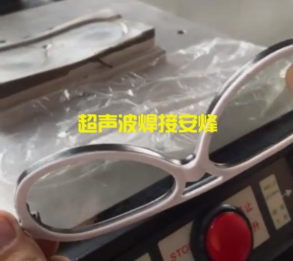 眼镜塑料框外壳超声波压合焊接