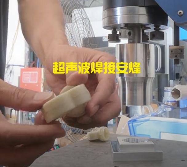abs材料酒瓶盖子组件超声波压合焊接