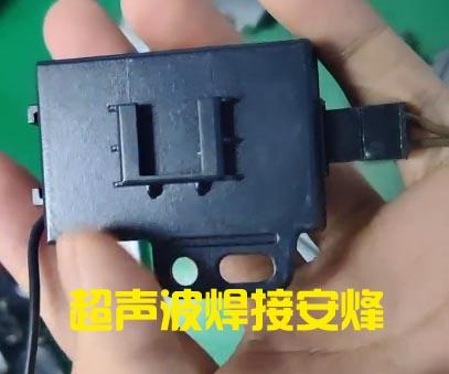 充电器外壳流水线超声波焊接