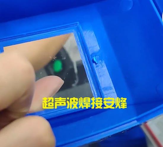 电表壳镜片组件超声波压合焊接
