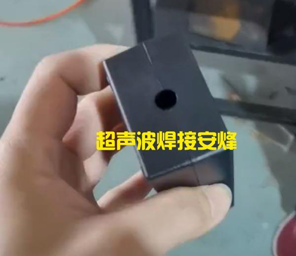 电源适配器外壳15K2600W超声波压合焊接