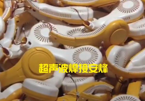 挂脖风扇外壳超声波压合焊接