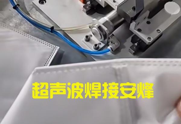 无纺布过滤袋尾部超声波封口压合焊接