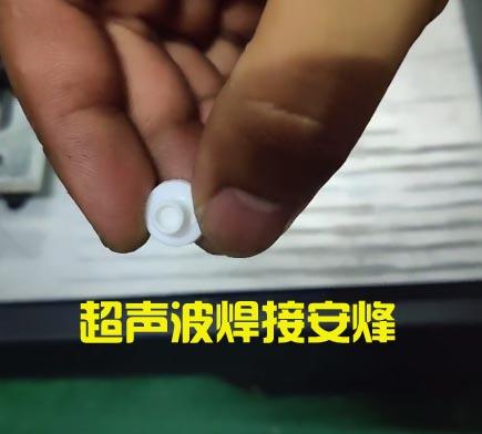 小塑料件与防水透气膜超声波热熔焊接机