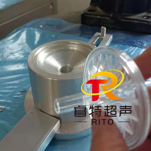 医用过滤器外壳上下装配组件超声波压合焊接