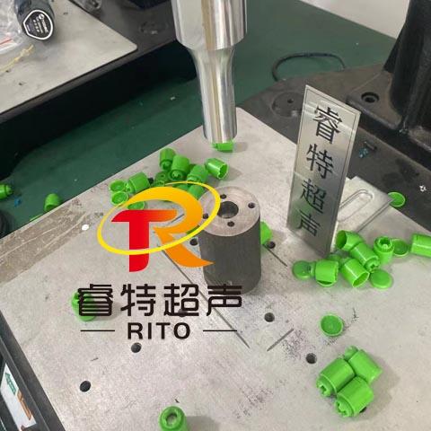 吸铁石塑料外壳超声波压合焊接