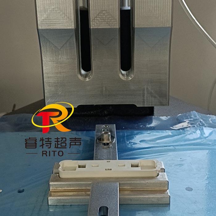 光伏接线盒正负极组件超声波塑料焊接