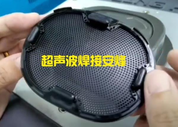 喇叭网塑料塑胶组件外壳超声波焊接